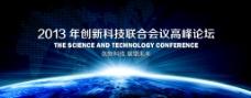 科技论坛展报地球曙光升起深蓝背景海报