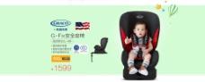 儿童汽车品牌安全座椅大气活动海报