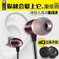 入耳式 耳机 金属耳机数码主图直通车
