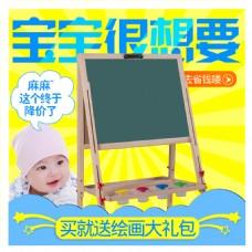 儿童实木画板