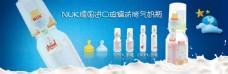NUK德国进口奶瓶母婴海报素材
