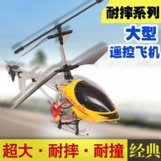 大型遥控飞机玩具主图