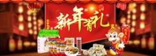 淘宝食品店铺新年有礼海报psd图片