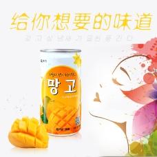 创意芒果汁主图