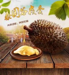 泰国榴莲海报