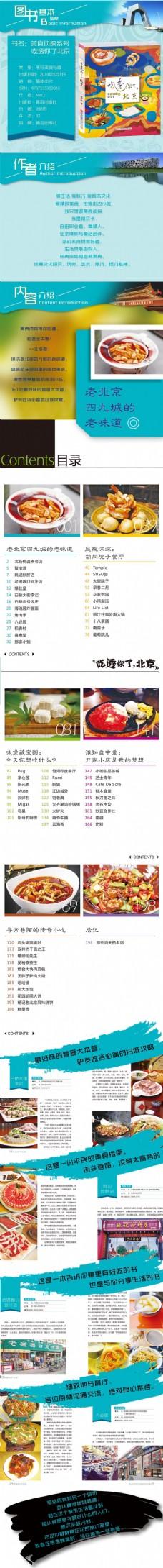 吃透你了北京详情页图片