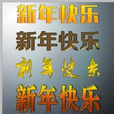 一组漂亮的金属质感新年快乐字体图片