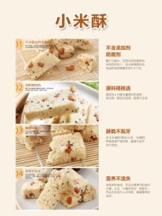 小米酥介绍
