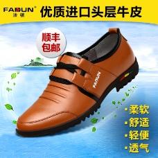 皮鞋主图设计原创