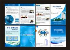 医院广告宣传册设计矢量素材