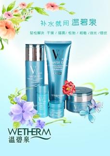 温碧泉化妆品促销海报设计psd素材