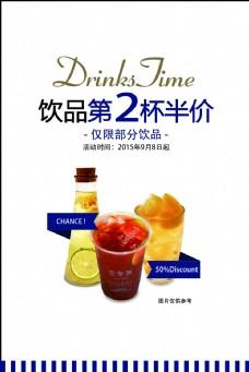 饮品促销设计
