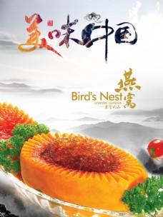 美食中国海报