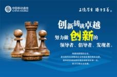 中国移动品牌海报