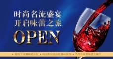红酒焦点图banner