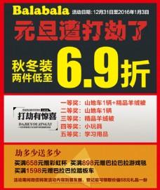 巴拉巴拉冬季货品清仓海报宣传