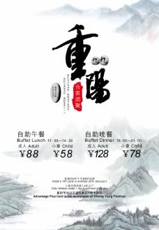 九九重阳节餐厅海报素材