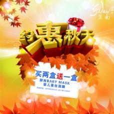 秋季优惠海报
