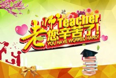 教师节活动海报设计模板PSD素材下载