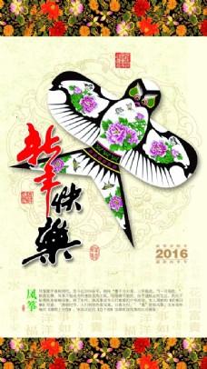 风筝新年快乐海报