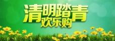 清明节踏青欢乐购海报