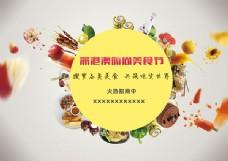 美食节活动海报