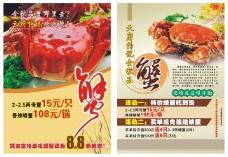 酒店吃螃蟹宣传