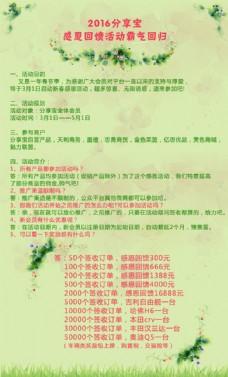 春天绿色背景海报