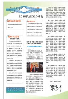 2016杭州g20图片