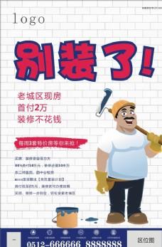 卡通 人物  报广图片