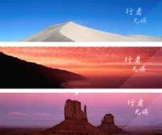 大气风景banner背景psd