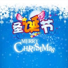圣诞节蓝色主图