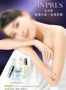 化妆品广告 化妆品海报图片