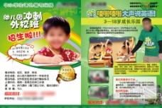 幼儿园冲刺外校培训宣传单图片