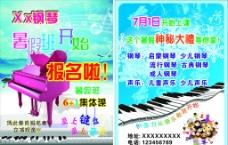 钢琴班招生图片