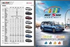 东风汽车宣传单