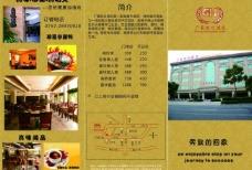 三折页 酒店宣传 宣传单张