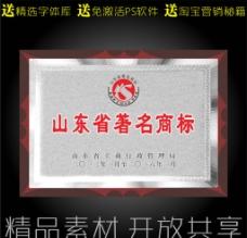 山东省著名商标图片