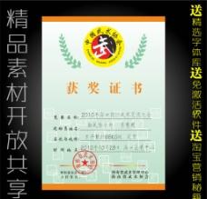 武术获奖证书图片