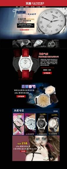 手表首页图片