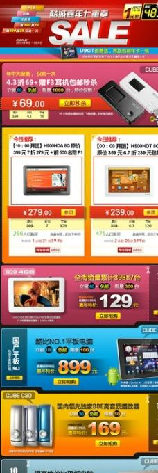 电子产品首页图片