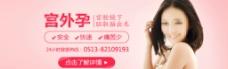 医疗宫外孕banner图片