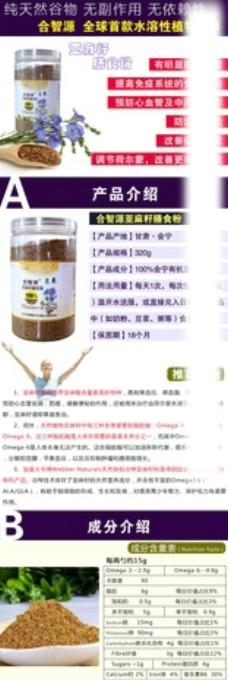 膳食粉详情图图片