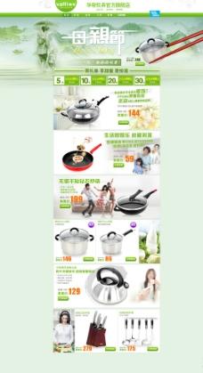 厨房用品首页图片