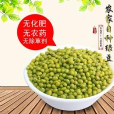 绿豆主图图片