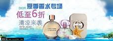 淘宝夏季香水促销海报素材