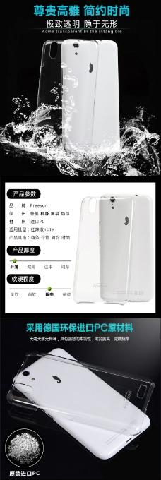 红辣椒note超薄手机壳详情页