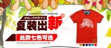 夏装短袖海报