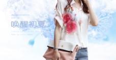 夏季女装雪纺衫海报