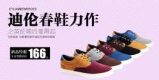 春季时尚男鞋海报